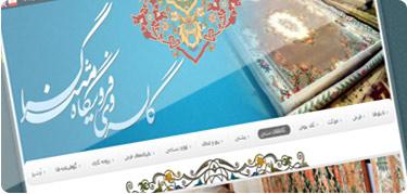 طراحی سایت بازار فرش بابل