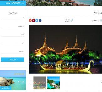 طراحی سایت گردشگری فلات پارس