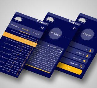 طراحی اپلیکیشن شرکت پارس نماد داده ها ( پایگاه مناقصات کشور )