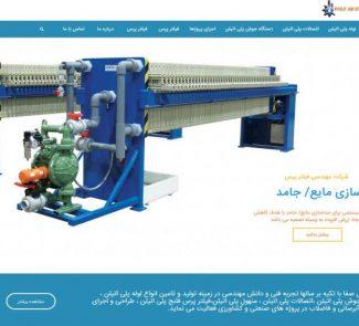 طراحی سایت پلی آب صفا