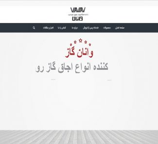 طراحی سایت شرکت وانان گاز