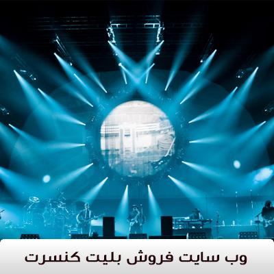 طراحی سایت فروش بلیط کنسرت