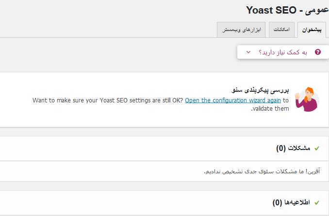 اهمیت افزونه Yoast SEO