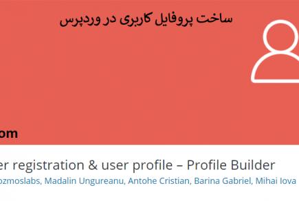 نحوه ساخت پروفایل کاربری با profile builder