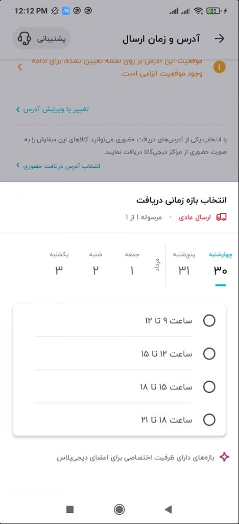 انتخاب بازه زمانی ارسال در اپلیکیشن
