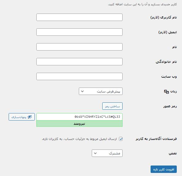 افزودن کاربر در پنل مدیریت وردپرس