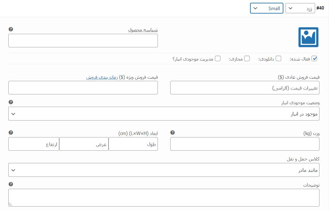 تنظیمات مربوط به متغیر ها