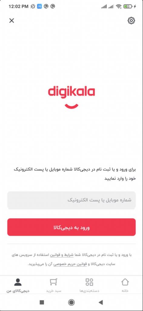 صفحه ثبت نام دیجیکالا