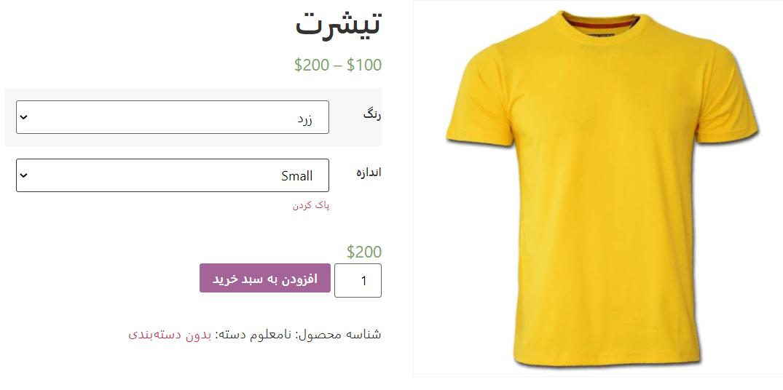 تصویر نهایی محصول در سایت
