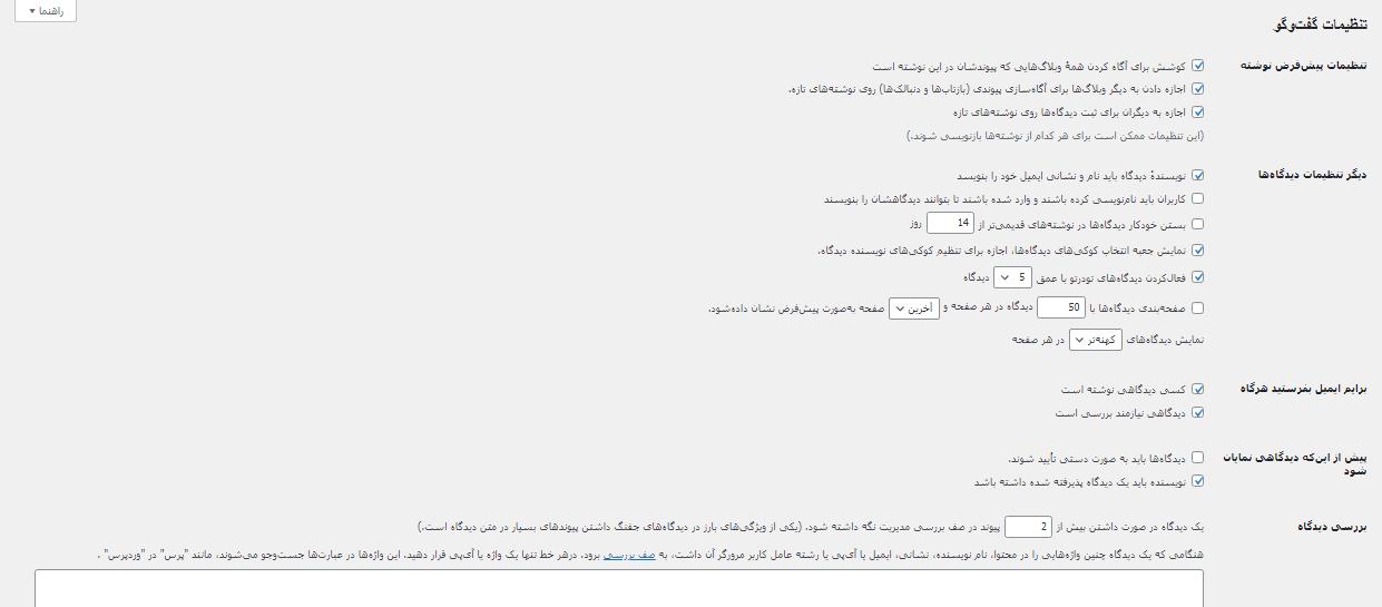 تنظیمات گفت و گو در پنل مدیریت وردپرس